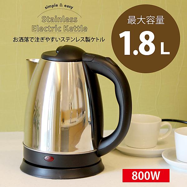 【新商品】ステンレス電気ケトルKL-SG181