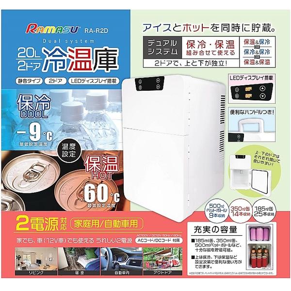 【新商品】保冷・保温 組合わせて使える 20L2ドア冷温庫【RA-R2D】