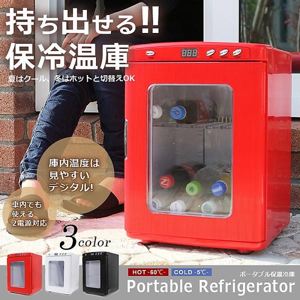 【新商品】「ポータブル保冷温庫」型番:XHC-25