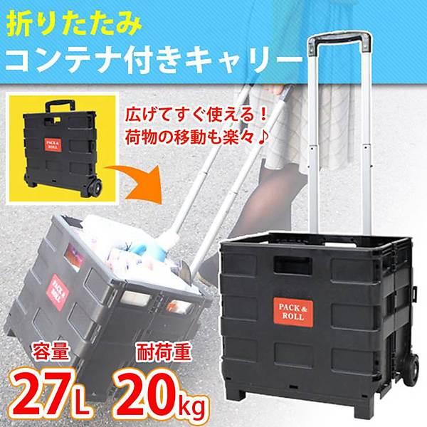 【新商品】「折りたたみコンテナ付きキャリー」型番:WS-03