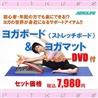 ★【ヨガボード(ストレッチボード)&ヨガマット】DR-0450