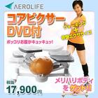 ★【エアロライフフィットネス】コアビクサー DR3880
