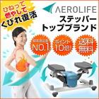 ★【エアロライフフィットネス】ターンステッパー DR3868