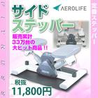 ★【エアロライフフィットネス】サイドステッパー DR3865