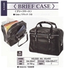 ■【新品】【BRIEF CASE】#04-0047