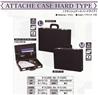■【新品】【ATTACHE CASE HARD TYPE】#24-0110