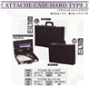 ■【新品】【ATTACHE CASE HARD TYPE】#24-0111