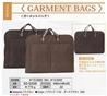 ■【新品】【GARMENT BAGS】#02-5256