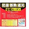 ★【新品】防音・断熱・遮光カーテン幅100X丈200cmブラウン