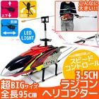 ★限定商品!◆大人に人気!◆RC◆でっかいヘリコプター◆3.5chラジコンヘリ◆9066