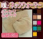 ★限定特価2013AW!暖かネックウォーマーキャメル
