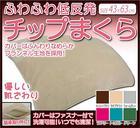 ★限定特価2013AW!ふわふわ低反発チップ枕ターコイズブルー