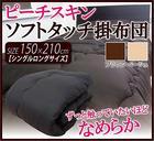 ★限定特価2013AW!ピーチスキン掛布団ブラウン