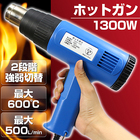 ★限定商品!☆ホットガンYSAP-1005☆