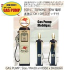 ★Made in USAインテリア商品!Gas Pump Mobilgas