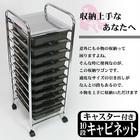 ★キャスター付マルチワゴン10段【黒】G152-BK