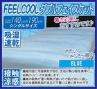 ★限定特価2014SS!FEELCOOLダブルフェイスケット