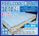 ★限定特価2014SS!FEELCOOL無地カラー敷きパット