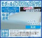 ★限定特価2014SS!MODALダブルフェイスケット