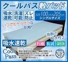 ★限定特価2014SS!・クールパス敷きパットSサイズブルー