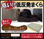★限定特価2014SS!低っ低反発枕チョコレートブラウン