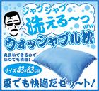 ★限定特価2014SS!洗えるウォッシャブル枕