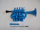 【先行予約開始】日本未入荷!★プラスチック製ピッコロトランペットplactic piccolo trumpet