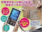 ★【新品】デジタルオーディオレコーダー/プレーヤーデジらくプラスDPR-626
