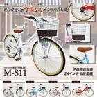 新機種【M-811】マイパラス子供自転車 24インチ6段変速