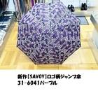 新作【SAVOY】ロゴ柄ジャンプ傘 31-6041パープル