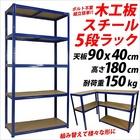 【新品】5段ラック ZD-9040-5G