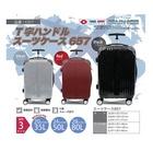 新商品◇スーツケースC657 *3サイズセット