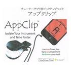 チューナーアプリ用ピックアップマイク(アップクリップ)
