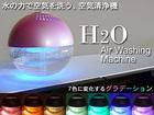 【新商品】H2O空気洗浄機FL-258