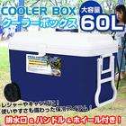 【新商品】クーラーボックス60LNR-9185