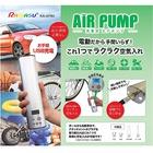 【新商品】充電式エアポンプRA-AP80