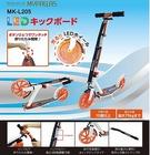 【新商品】LEDキックボードMK-L205