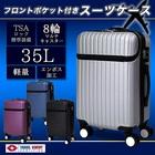 【新商品】フロントポケット付きスーツケースZH881
