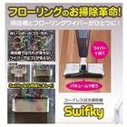 ●コードレス拭き掃除機 【Swifky(スイフキー)】VW-3003