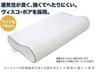 ★限定特価!東京ベッドインテグラカスタマイザブルピロー