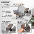 【新商品】「電動フードスライサー」型番:GTM-8626CG