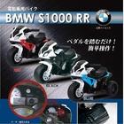 【新商品】「電動乗用バイクBMW」型番:JT5188