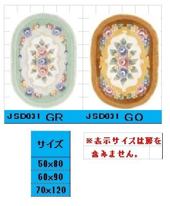 ★限定特価!マット・シャンガイ#JSD031GR 70x120cm
