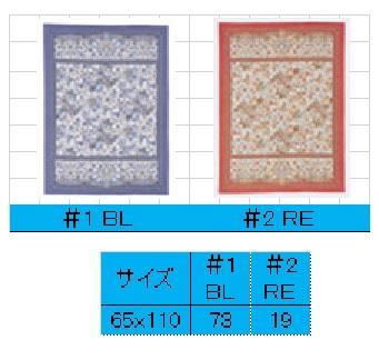★限定特価!綿プリント・カリー#2RE 65x110cm