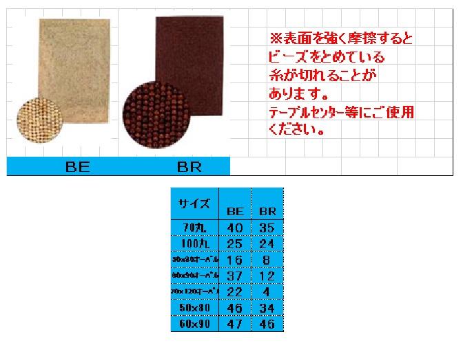 ★限定特価!天然素材・ウッドビーズ#70cm丸BE