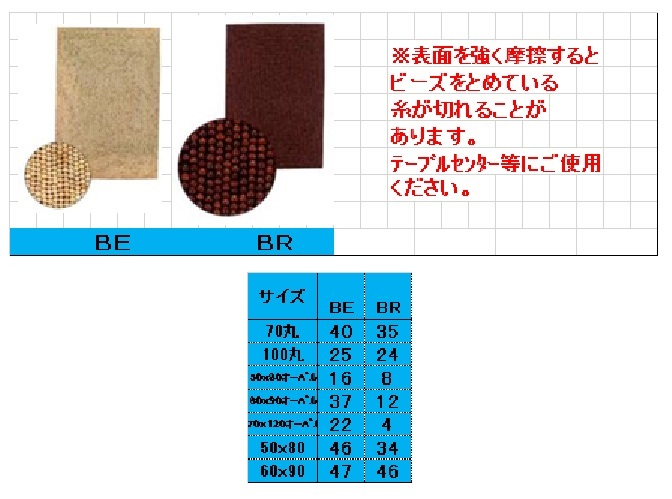 ★限定特価!天然素材・ウッドビーズ#70x120cmオーバルBE