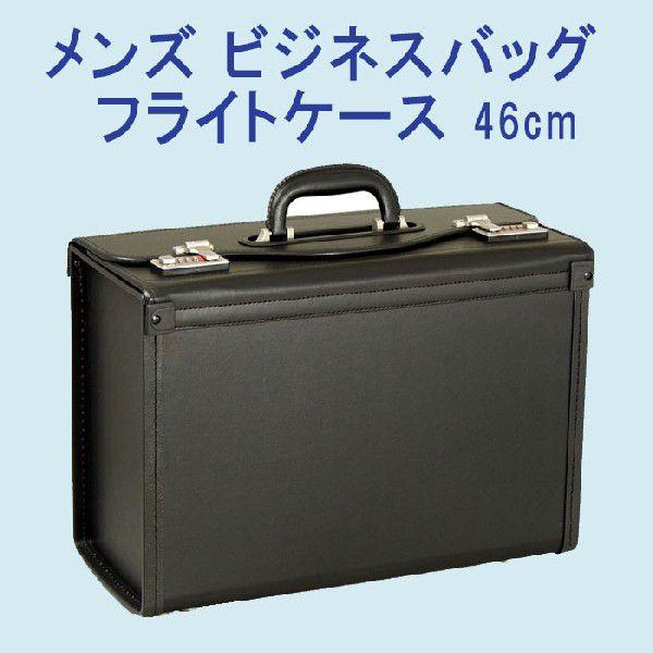 合皮 フライトケース ( パイロットケース )メンズ/ビジネスバッグ B4F 20028