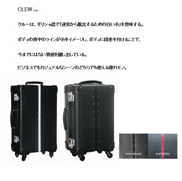 ファイバー製トランク CLEWクル- TRAVEL S