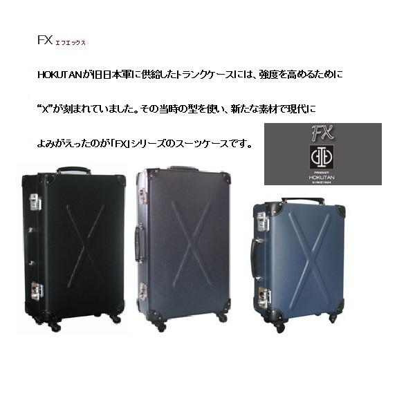 ファイバー製トランク FX TRAVEL L