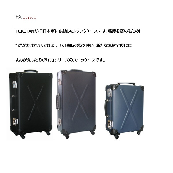ファイバー製トランク FX TRAVEL S